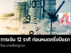 ดวงการเงิน-12-ราศี