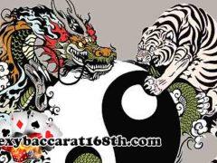 เสือมังกรออนไลน์-DRAGON-TIGER-เล่นได้เงินจริง