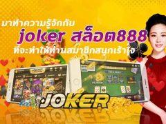 มาทำความรู้จักกับ-joker-สล็อต888-ที่จะทำให้ท่านสมาชิกสนุกเร้าใจ