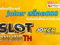 สล็อตโจ๊กเกอร์-joker-สล็อต888-รับโปรโมชั่นฝาก15รับ100