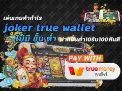 เล่นเกมทำกำไร-joker-true-wallet-ไม่มี-ขั้น-ต่ํา-ฝากขั้นต่ำ10รับ100ทันที