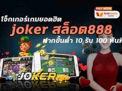 โจ็กเกอร์เกมยอดฮิต-joker-สล็อต888-ฝากขั้นต่ำ-10-รับ-100-ทันที