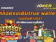 XOGAMES-สล็อตxoเติมtrue-wallet-ไม่มีขั้นต่ํา2021-เล่นได้ครบและจบที่เดียว
