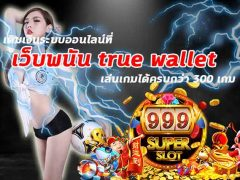 เติมเงินระบบออนไลน์ที่-เว็บพนัน-true-wallet-เล่นเกมได้ครบกว่า-300-เกม