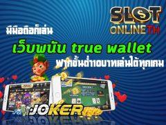 มีมือถือก็เล่น-เว็บพนัน-true-wallet-ฝากขั้นต่ำ10บาทเล่นได้ทุกเกม