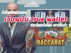 เว็บไซต์ทำเงินแบบ-เว็บพนัน-true-wallet-เปิดที่แรกในโลก-ฝากขั้นต่ำ-10
