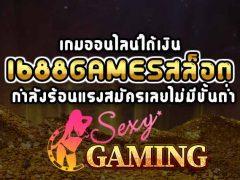 เกมออนไลน์ได้เงิน-1688gamesสล็อต-กำลังร้อนแรงสมัครเลยไม่มีขั้นต่ำ