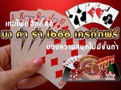 เกมไพ่ที่ฮิตที่สุด-บา-ค่า-ร่า-1688-เครดิตฟรี-มอบความสนุกไม่มีขั้นต่ำ