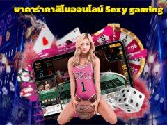 บาคาร่าคาสิโนออนไลน์ Sexy gaming