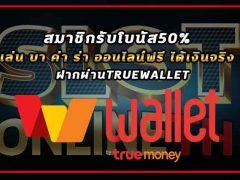 สมาชิกรับโบนัส50-เล่น-บา-ค่า-ร่า-ออนไลน์ฟรี-ได้เงินจริง-ฝากผ่านTrueWallet